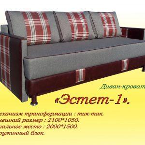 Диван Эстет-1(1).